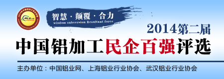 2014���й�������ҵչ���� http://www.aluminiumchina.com/ http://img.alu.cn/customizepage/2014/2/18/10/0474076564644499.jpg