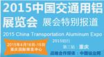 2015中国交通用铝展览会