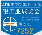 2015年中東(迪拜)國際鋁工業展覽會