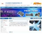 天台县银兴机械铸造有限公司