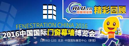 2016中国国际门窗幕墙博览会