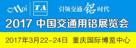 2017中国交通用铝展