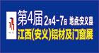 第四届江西(安义)铝型材及门窗展览会