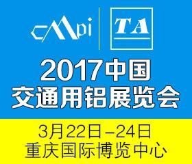 2017第三届中国交通用铝展览会