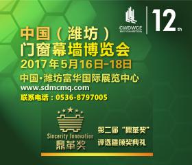 2017中国(潍坊)门窗幕墙博览会