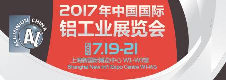 2017中国国际铝工业展览会