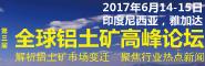 2017(第三届)全球铝土矿高峰论坛
