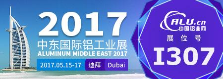 2017迪拜铝工业展展会