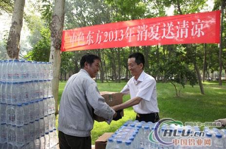 中色(宁夏)东方集团有限公司开展2013年消夏送清凉活动