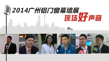 【2014广州铝门窗幕墙展现场好声音】――铝型材、隔热条展区代表企业专访(一)
