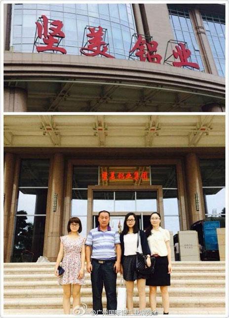 广州国际铝工业展组委会走访坚美铝业