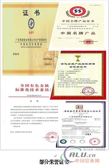强强联合 凤铝铝业强势入驻中国铝业网