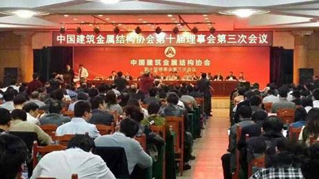 华昌铝业董事长潘伟深先生当选中国建筑金属结构协会副会长