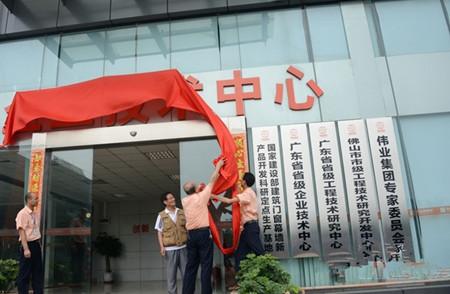广东伟业铝材打造国家认可实验室