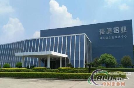 中国铝业网走进豪美铝业