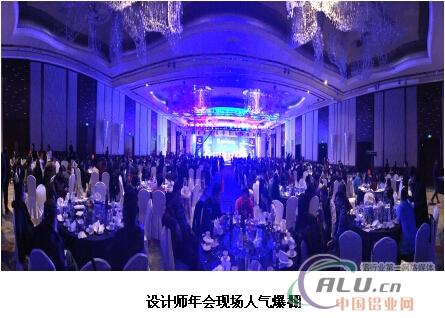 """青岛)第二届装饰设计行业年会""""在香格里拉大酒店1300平米的清香阁华美"""