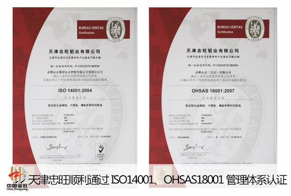 天津忠旺顺利通过ISO14001、OHSAS18001管理体系认证