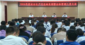 华建集团召开安全生产月活动总结表彰暨全体管理人员大会