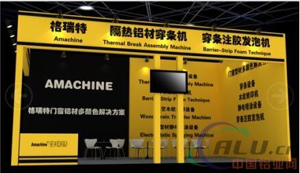 济南格瑞特机械设备有限公司将参加第十四届中国国际门窗幕墙博览会