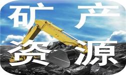 多部门发布矿产资源规划 矿产资源税费改革将获推进