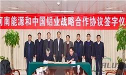 中国铝业与河南能源化工集团签署战略合作协议