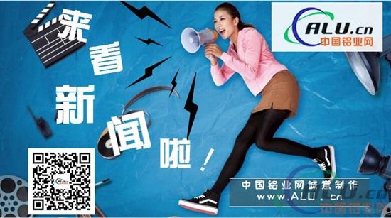 【新闻晚高峰】中国铝业网12月21日铝行业大事盘点