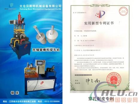 贝斯特机械多款产品荣获国家实用新型专利证书及国际发明奖