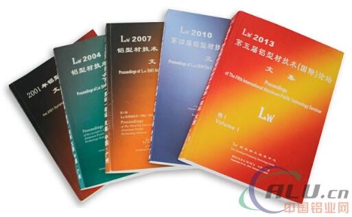 Lw2016―第六届铝加工技术(国际)论坛征文