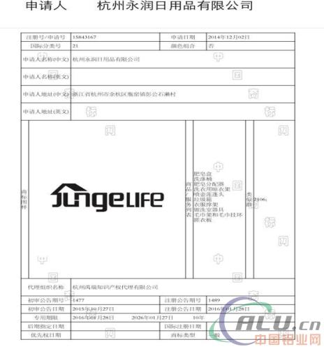 杭州永润日用品有限公司疑遭恶意攻击 发声明力证清白