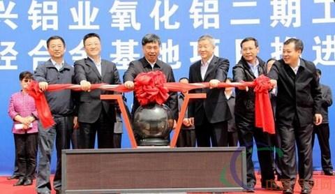 华兴铝业氧化铝二期工程推进现场会在兴县瓦塘召开