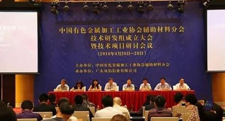 中国有色金属加工工业协会辅助材料分会技术研发组成立