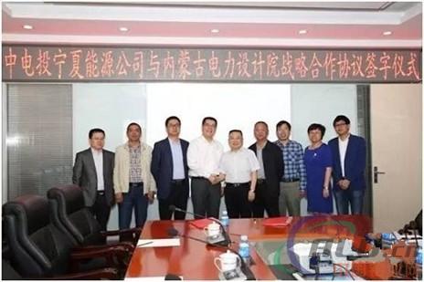 電力偵測設計院與寧夏能源鋁業簽署太陽能熱發電協議
