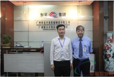 中国铝业网走进广州恒星冷冻机械制造有限公司