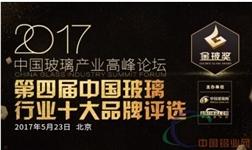 金玻奖强势来袭  玻璃行业奥斯卡打造得奖盛典