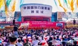 """关于召开""""第六届中国(临朐)家居门窗博览会暨全铝家居展览会""""的邀请函"""
