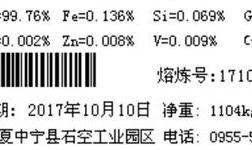 """关于同意中宁县锦宁铝镁新材料有限公司""""JJYS""""牌重熔用铝锭注册的批复"""