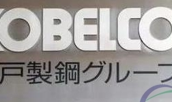 神户制钢铝部件等造假丑闻牵连日系车企