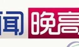 【新闻晚高峰】中国铝业网10月19日铝行业大事盘点