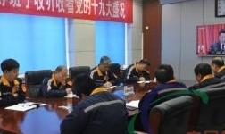 中铝郑州企业组织收看收听党的十九大盛况  发布日期:2017-10-19  来源: