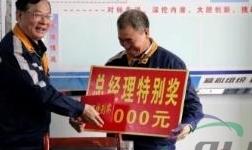 第一氧化铝厂烧成工区获山西新材料公司总经理特别奖