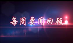 中国铝业网一周铝业要闻精编(10月16日—10月20日)盘点