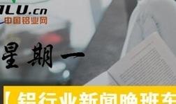 【新闻晚高峰】中国铝业网10月23日铝行业大事盘点