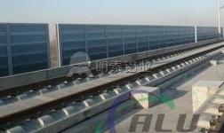 明泰铝业喜获100吨高铁声屏障用5A03铝板合同