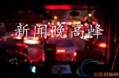 【新闻晚高峰】中国铝业网10月126日铝行业大事盘点