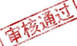 """兴县杨家沟铝土矿""""三合一""""方案通过山西省国土资源厅评审"""