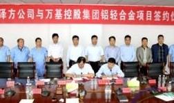 上海泽方与万基控股铝轻合金项目成功签约