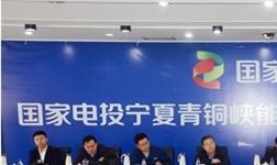 宁夏能源铝业召开HSE管理提升总结推进会