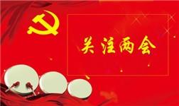 【两会声音】赵坚代表:提升云南有色产业附加值
