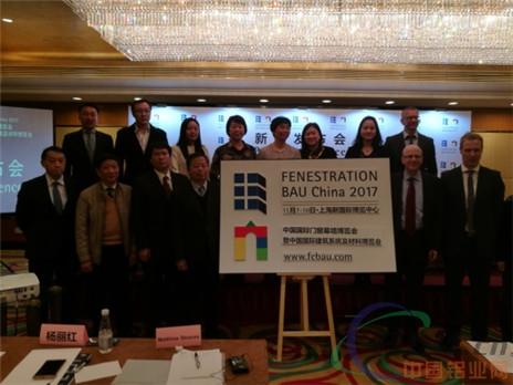 FENESTRATION CHINA与德国慕尼黑博览集团达成战略合作