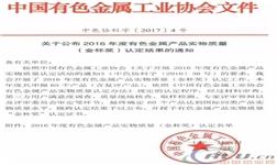 """华建铝业集团连续第三次荣获""""有色金属产品实物质量金杯奖"""